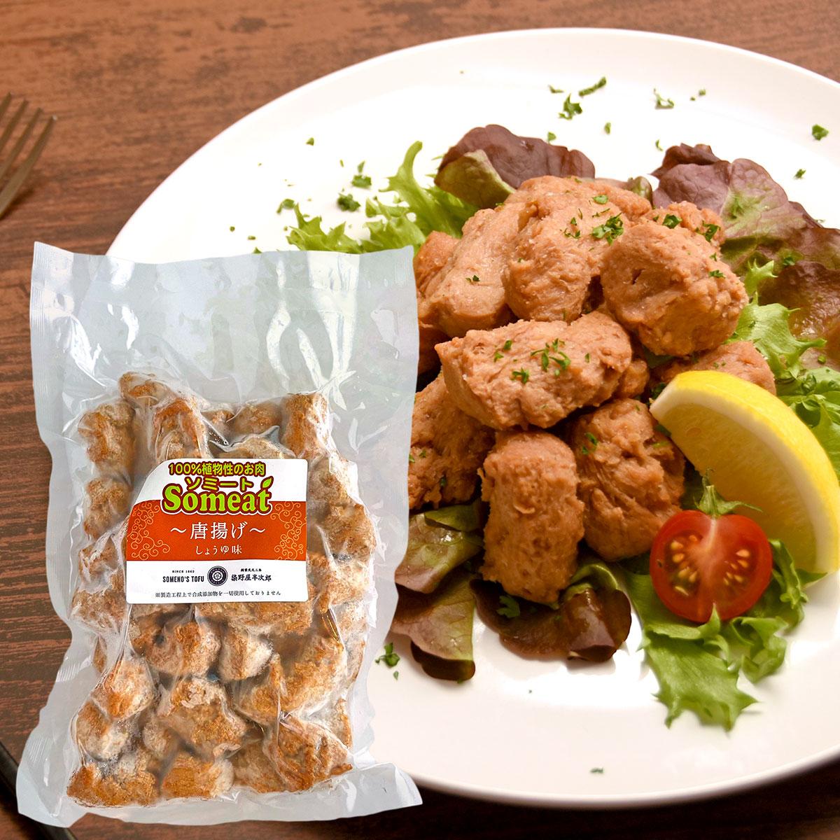 """Kara-Age (Fried """"Chicken"""")"""