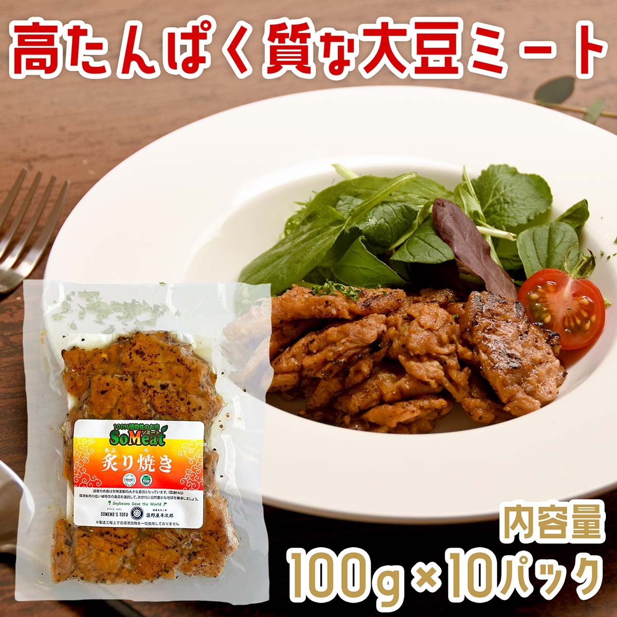 Aburiyaki (Grilled)