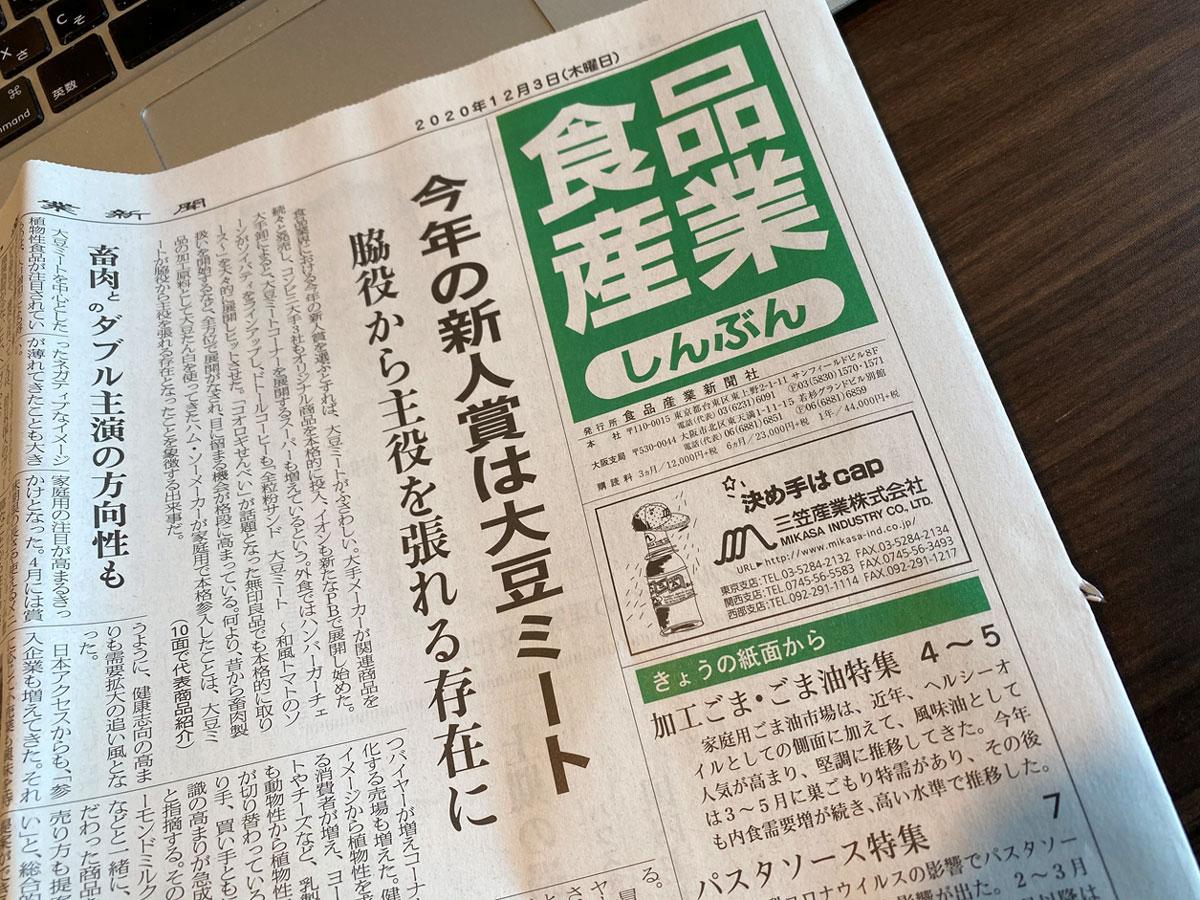 食品産業新聞