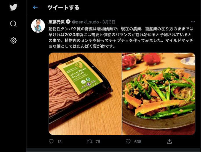 元K-1須藤元気参議院議員 Twitter