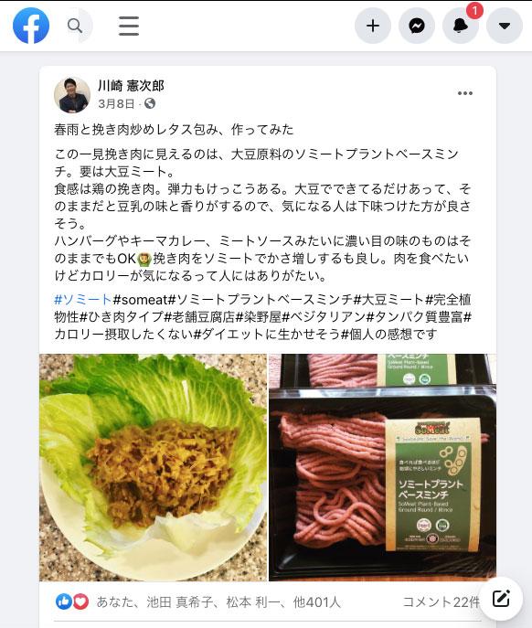 元ヤクルト川崎選手 Facebook