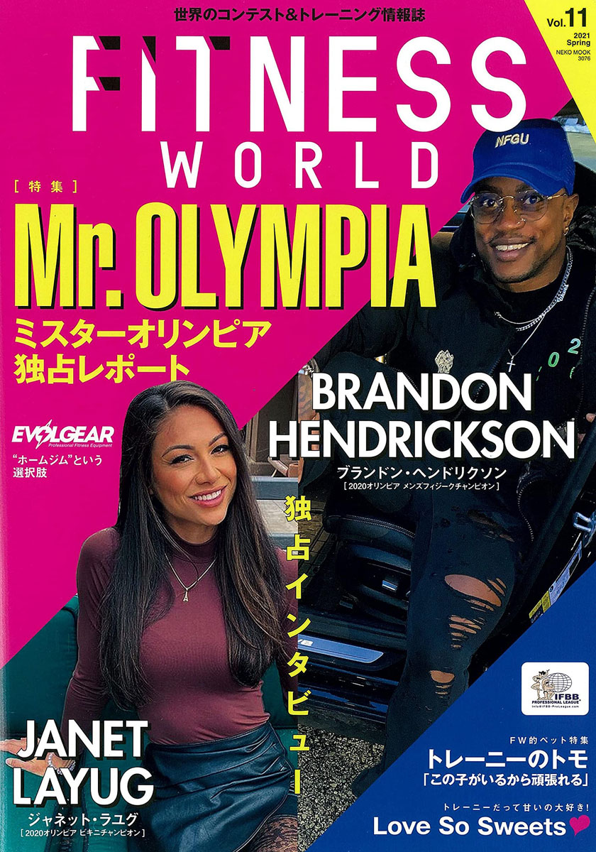 FITNESS WORLD フィットネスワールド Vol.11