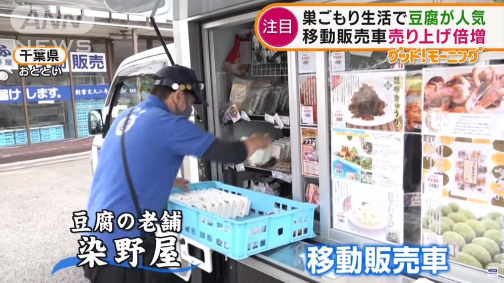 テレビ朝日系の情報番組『グッド!モーニング』にて染野屋が紹介されました