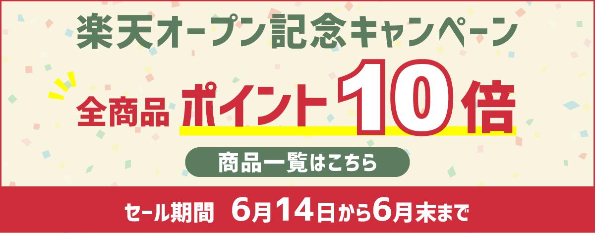 楽天オープン記念キャンペーン