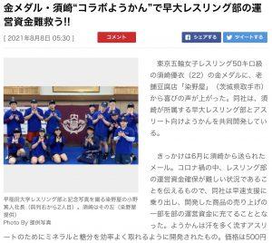 女子レスリング金メダル須崎選手と染野屋の記事が掲載されました