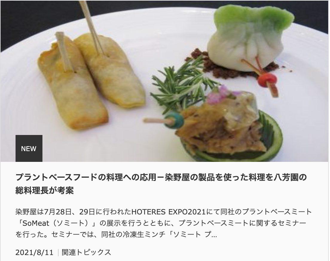 HOTERES EXPO2021出展についての記事が掲載されました