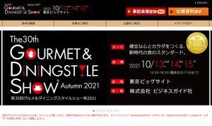 東京ビッグサイトで開催されるグルメ&ダイニングスタイルショーに出展します