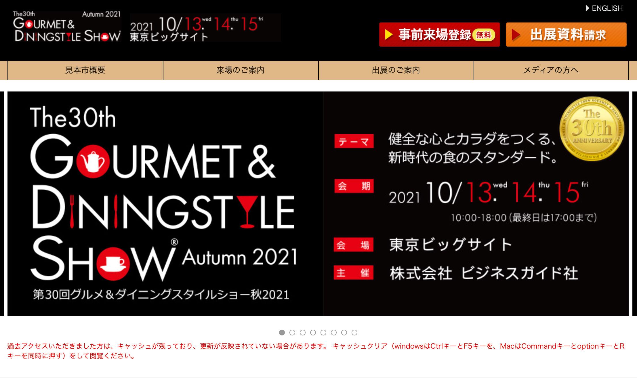 『グルメ&ダイニングスタイルショー』@東京ビッグサイトに出展いたします
