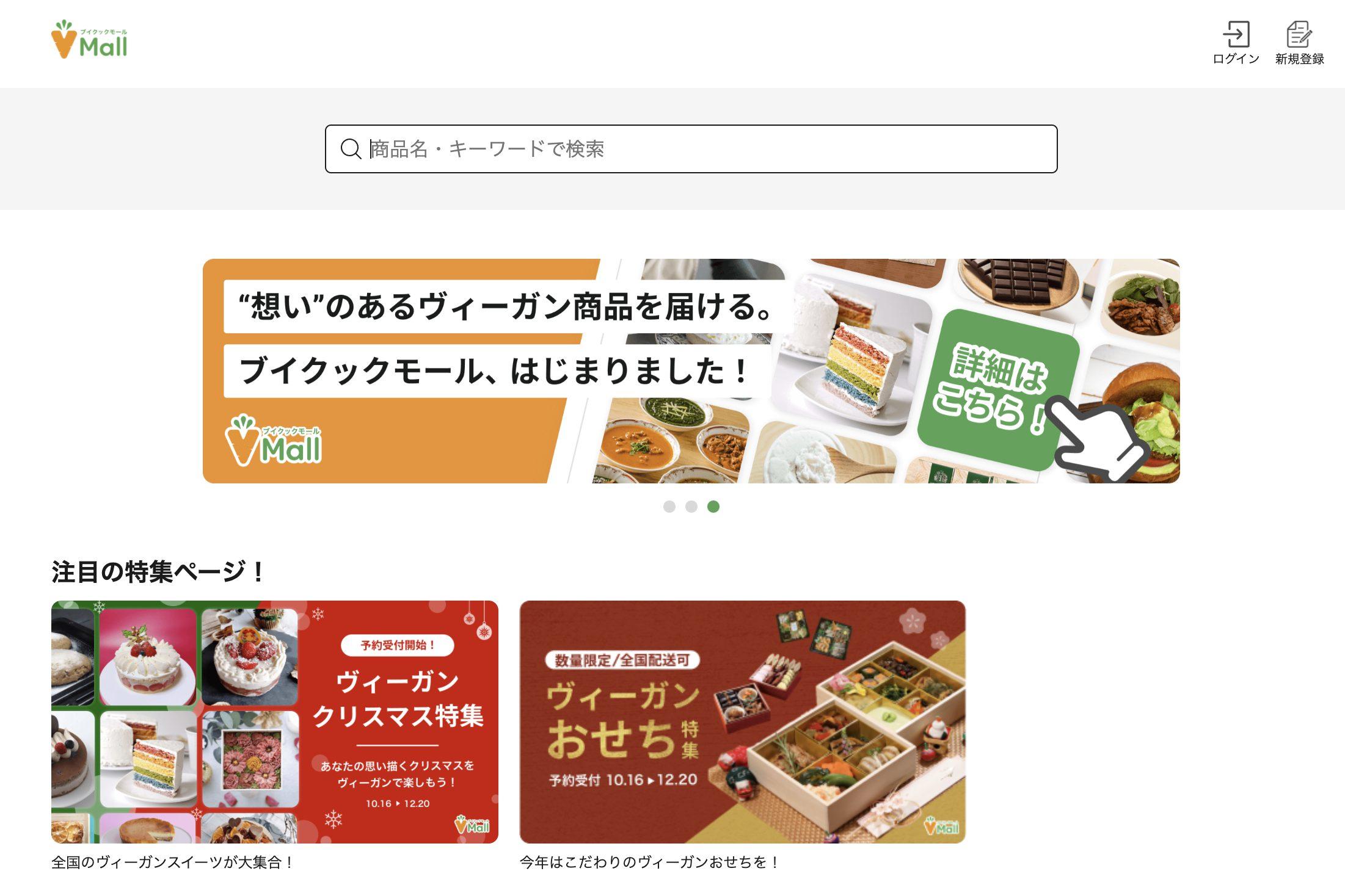 ヴィーガン専門ショッピングサイトにてソミート販売開始のお知らせ