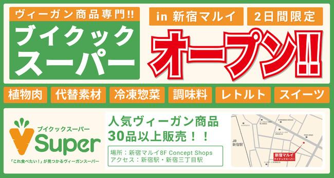新宿マルイで開催されるVcookのイベントにソミートが登場いたします